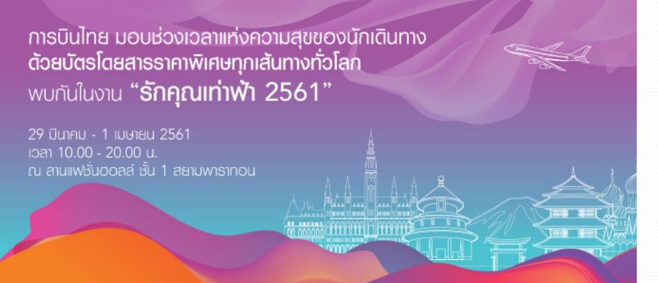 การบินไทย จัดเต็มทุกความพิเศษ แทนคำขอบคุณ กับบัตรโดยสารราคาพิเศษทุกเส้นทางทั่วโลก