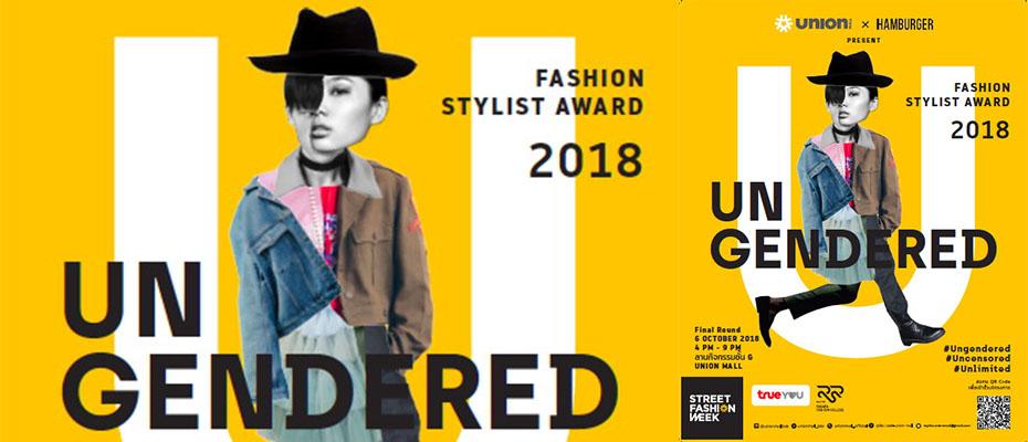 ยูเนี่ยน มอลล์ รับสมัครโครงการประกวด Fashion Stylist Award 2018