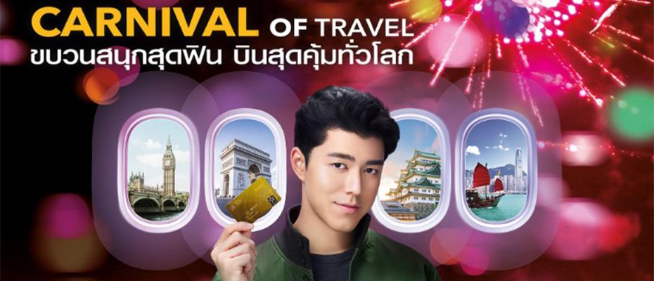 """""""Carnival of Travel"""" โปรโมชั่นสุดว้าว! """"การบินไทย"""" ชวนสมาชิก ROP ยกขบวนสนุกสุดฟิน บินสุดคุ้มทั่วโลก"""
