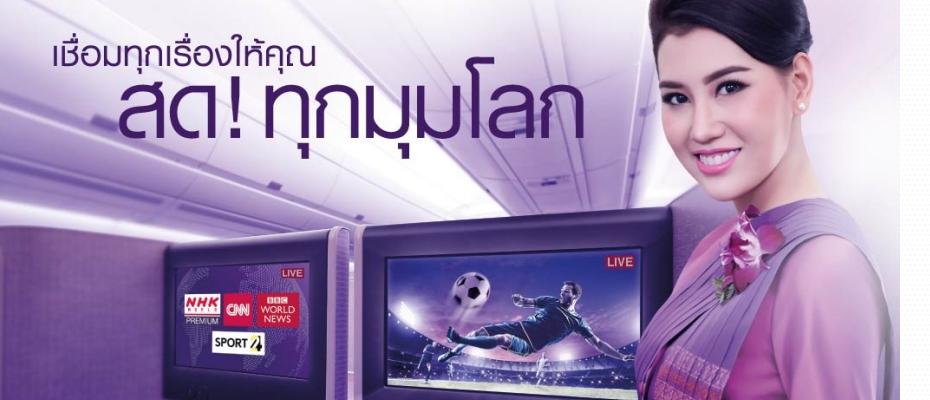 """""""การบินไทย"""" เปิดให้บริการชมฟรี """"LIVE TV on Board"""" ไม่พลาดแมทช์สำคัญกีฬาระดับโลก"""