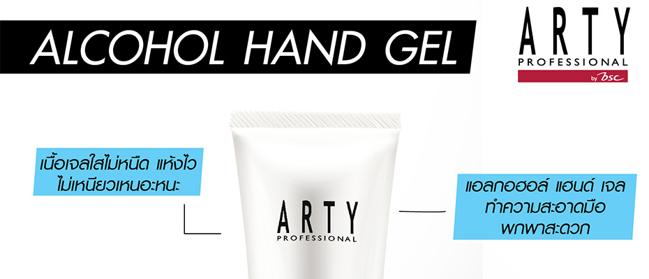 ARTY PROFESSIONAL ALCOHOL HAND GEL 75%