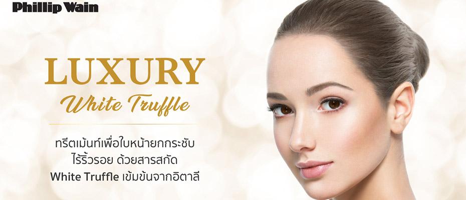 ฟิลิป เวน เปิดตัว Luxury White Truffle มหัศจรรย์แห่งการบำรุงขั้นสูงสุด