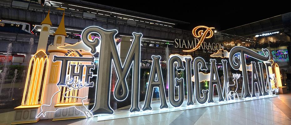 """""""สยามพารากอน""""  จัดงาน """"Siam Paragon 14th Anniversary World Magical Celebrations"""" ฉลองครบรอบ 14 ปี"""