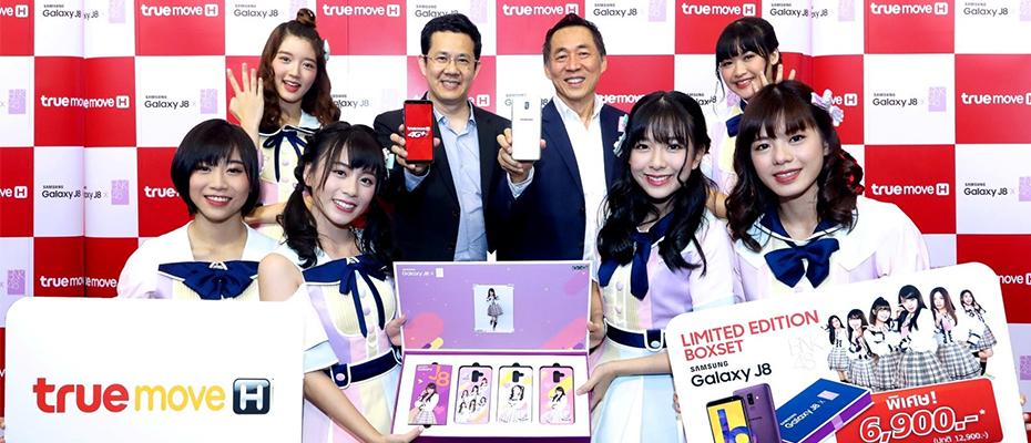 """ทรูมูฟ เอช เอาใจเหล่าโอตะสาวก BNK48!  ส่ง """"Samsung Galaxy J8 Limited Edition Boxset"""""""