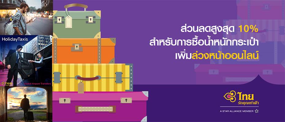 การบินไทย เติมเต็มความสุขในการเดินทางกับหลากหลายผลิตภัณฑ์เสริม