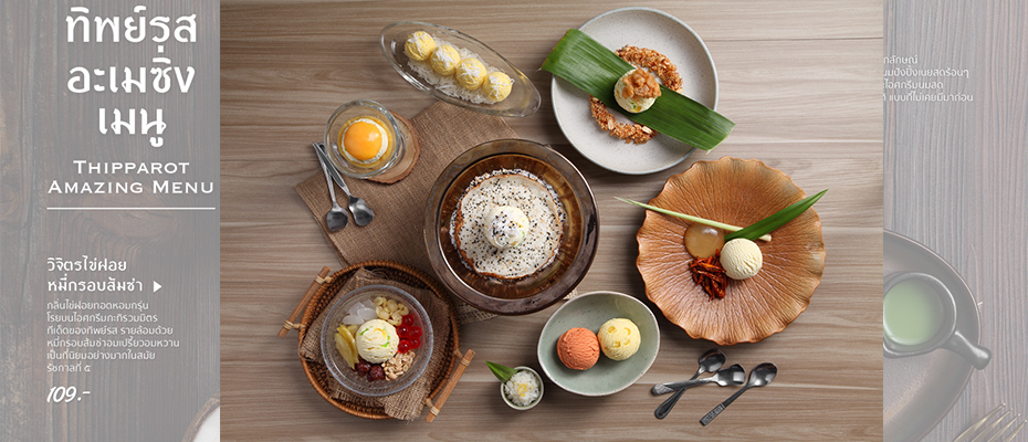 """เปิดศักราชใหม่ """"ทิพย์รส"""" ร้านไอศกรีมไทยระดับตำนาน แห่งย่านเตาปูน"""