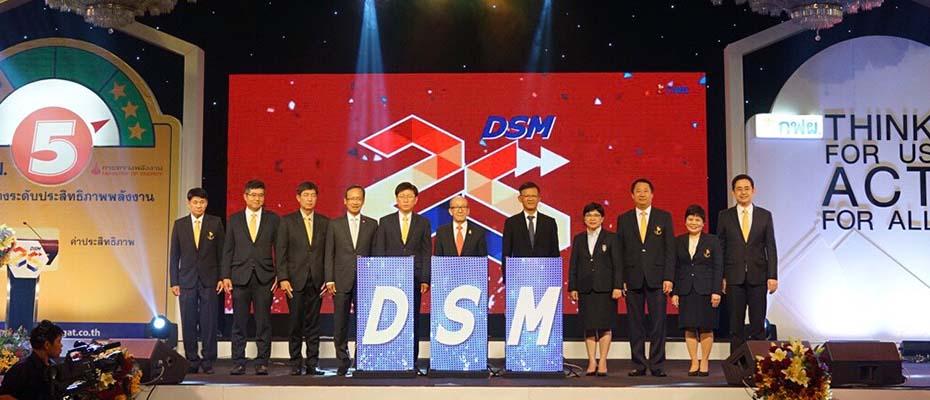 กฟผ.  จัดงาน 25 ปี DSM การจัดการด้านการใช้ไฟฟ้า