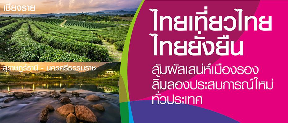 """""""การบินไทย"""" จัดแคมเปญ """"ไทยเที่ยวไทย ไทยยั่งยืน"""" ชวน ช้อปฯ ชิม ชิลล์ เที่ยวเมืองรอง"""