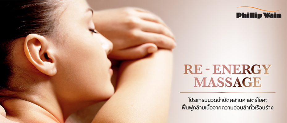 Re – Energy Massage โปรแกรมนวดบำบัดฟื้นฟูกล้ามเนื้อทั่วเรือนร่าง  ที่ผสานศาสตร์โยคะจาก ฟิลิป เวน