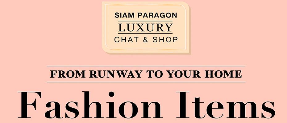 """""""สยามพารากอน"""" และ """"ไอคอนสยาม"""" เปิดประสบการณ์การช้อปปิ้งแบบเหนือระดับ Luxury Chat & Shop"""