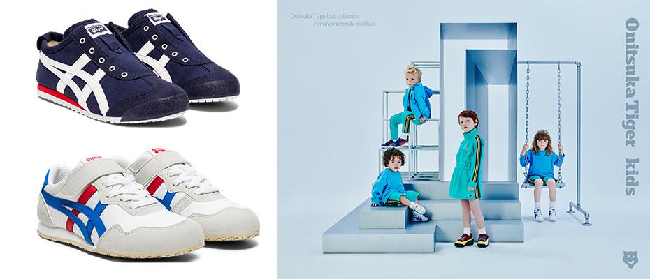Onitsuka Tiger kids collection Autumn & Winter 2020 คอลเล็กชั่นสำหรับเด็กชายและหญิงครั้งแรกของแบรนด์ในซีซั่น AW 2020