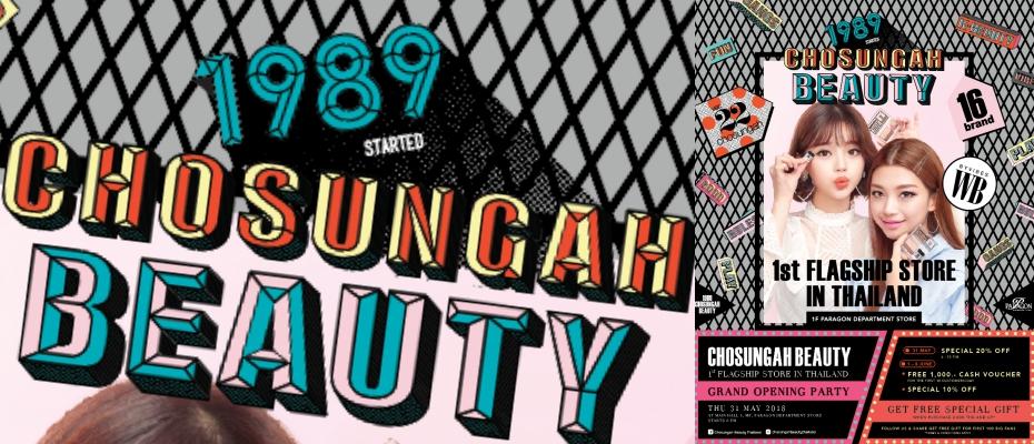 เตรียมเปิดแฟล็กชิฟสโตร์แห่งแรกในไทย CHOSUNGAH BEAUTY 1989 K-BEAUTY LEADER ของสาวเกาหลี