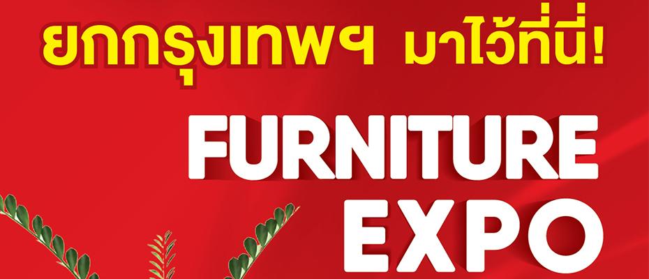 """"""" One Stop Shopping Expo @Hatyai""""งานเดียวครบจบทุกความต้องการ ยกกรุงเทพฯ มาไว้ที่นี้ """""""