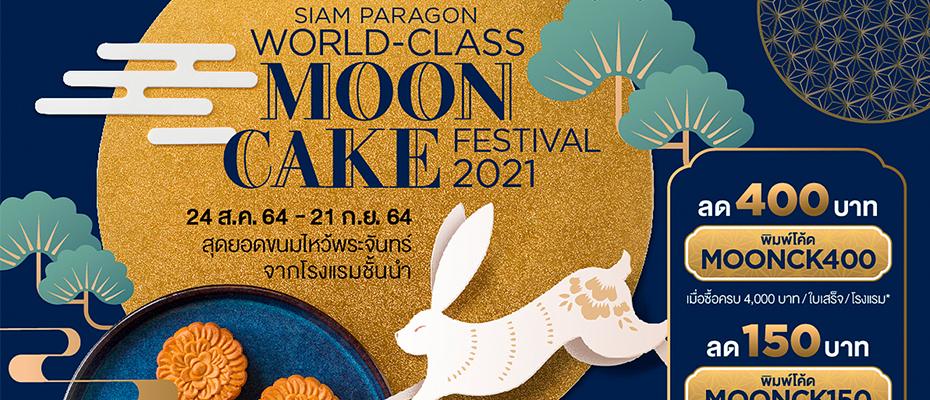 """Siam Paragon World Class Mooncake Festival 2021"""
