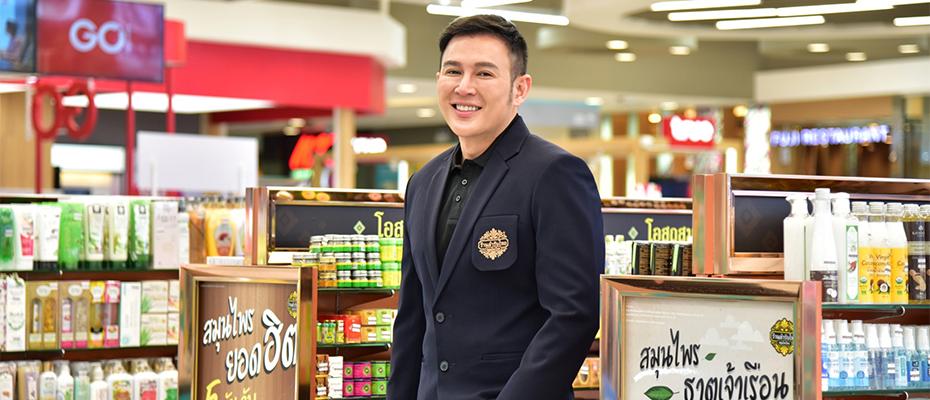 """""""สองทศวรรษ ร้านตำรับไทย สมุนไพรไทย""""ต้นแบบค้าปลีกสมุนไพรไทย เติบโตมั่นคง มุ่งมั่นพัฒนาสู่สากล"""