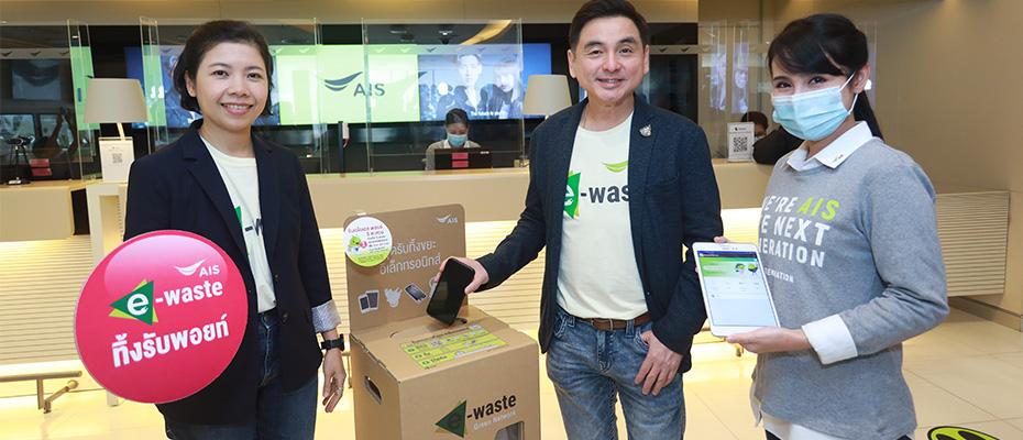 """เอไอเอสชวนคนไทยยุคดิจิทัล ลดโลกร้อนกับแคมเปญ """"AISE-Waste ทิ้งรับพอยท์"""""""