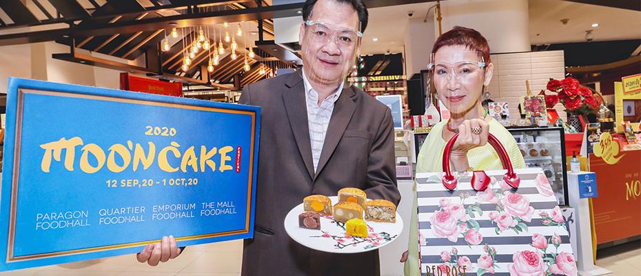 """ฟู้ดฮอลล์ เดอะมอลล์ กรุ๊ป ชวนลิ้มลองความอร่อยระดับตำนานกับขนมไหว้พระจันทร์สุดคลาสสิค จากร้านต้นตำรับในงาน """"Mooncake Festival 2020"""""""