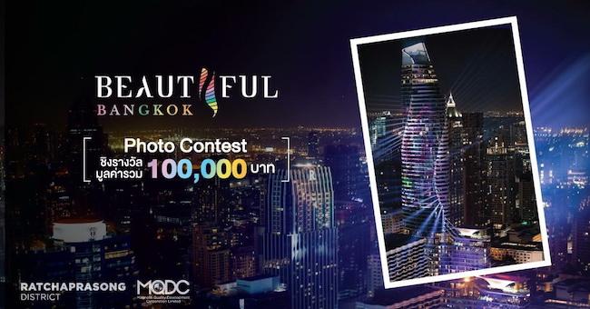 8 จุดลั่นชัตเตอร์เว่อปังอลังชัวร์ ลุ้นรางวัลหลักแสน MQDC ชวนประกวดภาพถ่ายตึกสวย Beautiful Bangkok แห่งปี