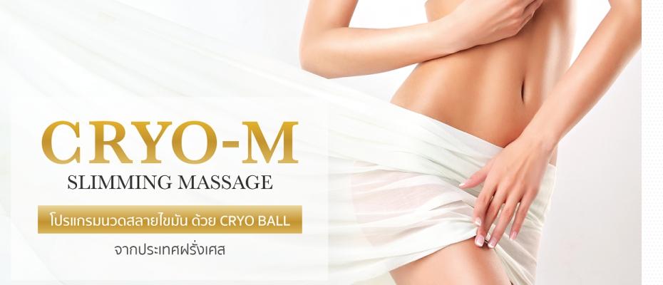 Cryo Slimming Massage ที่สุดแห่งโปรแกรมนวดสลายไขมันและกระชับรูปร่าง ด้วย Cryo Ball จากประเทศฝรั่งเศส